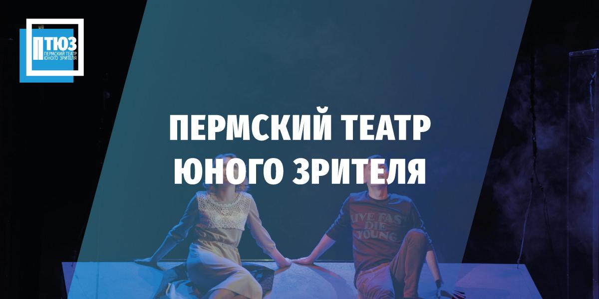 Детские театры афиша пермь афиша театра драматургии и режиссуры